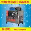 山东冷面机厂家怎么样 山东冷面机图片直销 冷面机加工