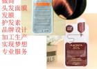 发膜护发素爆款头发面膜加工生产贴牌生产