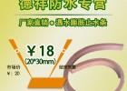 西昌涵洞隧道施工缝专用制品型遇水膨胀止水条橡胶条搭配更节省