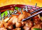 郑州黄焖鸡米饭0元加盟学校开学没找到项目的优先选择