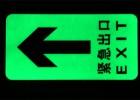 发光安全出口标识,消防逃生贴
