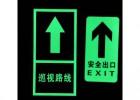 工厂地面安全出口指示牌,蓄光自发光PVC地贴膜