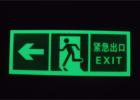 低位安全出口标志牌, 消防应急逃生标识,自发光蓄光荧光墙贴膜
