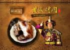 山东黄家烤肉|黄家烤肉制作|黄家烤肉加盟