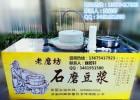 石磨豆浆小吃车|小投资豆浆早餐项目|老磨坊石磨豆浆加盟