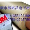 3M880纤维胶带  1219MM×55M(美国版)