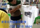 南通服装印照片机器徐州服装印照片机器