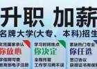 东莞南城成人高考在哪里报名,智通睿信值得信赖