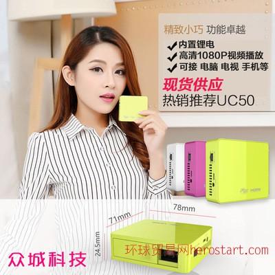 2015新款优丽可UC50投影仪高清1080P家用迷你厂家直销外贸