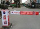 供应专业发布广州道闸,道杆广告