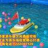 游乐帅星电动遥控船专卖 sx5方向盘遥控船
