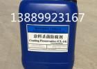 佛山CL14涂料杀菌剂水性涂料防腐剂