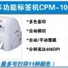 供应MAX CPM-100HG3C彩贴机