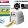 供应MAX CPM-100Ⅲ彩贴机 原装正品
