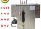24KW电蒸汽锅炉 小型食品加工厂 用不锈钢 免检产品电加热
