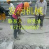 岩石混凝土静态爆破拆除设备