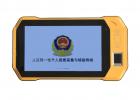 中软高科身份证识别仪、手持式身份阅读器厂家直销警务通