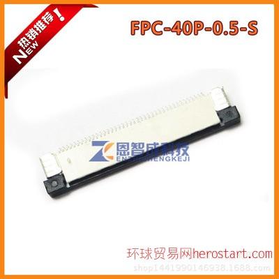 0.5mm FPC 40P针卧贴FFC翻盖式下接扁平线连接器FPC-40P-0.5