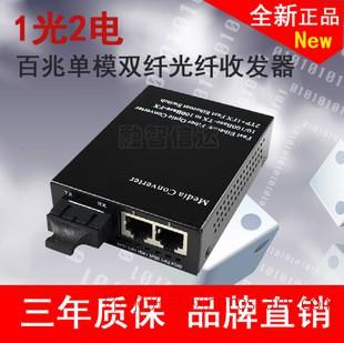 百兆1光2电单模双纤光纤收发器光电转换器HTB-1100S25KM