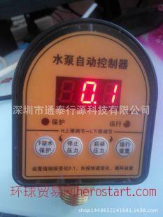水泵智能数显压力开关自动水泵压力控制开关增压泵自吸泵自动开关