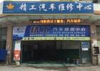 供应合肥汽车维修 合肥汽车修理公司 滨湖汽车快修店