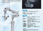 供应脊柱外科显微外科手术显微镜
