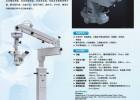 供应泌尿外科男科手术显微镜