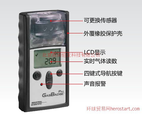 英思科GBPro单一氧气检测仪