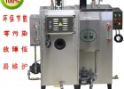 旭恩蒸汽锅炉70kg燃油锅炉可用于蒸馒头、酿酒食品加工设备