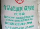 广州优势供应食品添加剂-食用纯碱/食用碳酸钠