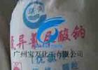 广州优势工业洗涤游泳池净水化工原料-优氯净/二氯异氢尿酸钠