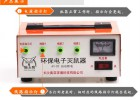 电子灭鼠器捕鼠器大功率电子灭鼠器,高压灭鼠器电路图