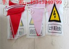 安全围旗 红白小旗 电力三角围旗