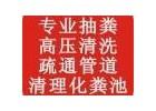 南京大厂区清理化粪池污水池污水井公司