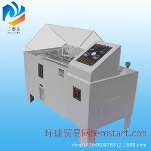 低价!盐雾测试仪 盐水测试机 耐腐蚀试验箱