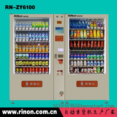 设计自动售货机 贩卖机 饮料型自动售货机