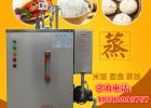质保9KW电热锅炉 电蒸汽锅炉立式电锅炉 蒸汽发生器厂家直销