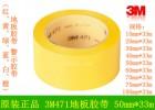 3M471胶带 黄色 蓝色 地板胶带 划线胶带 遮蔽胶带