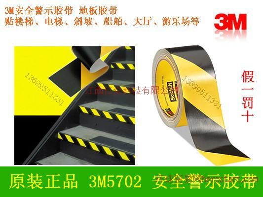3M5702警示地板胶带 黄黑胶带 警示胶带 地板胶带