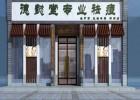 安阳中医祛痘连锁加盟/百年德懿堂加盟专业祛痘连锁