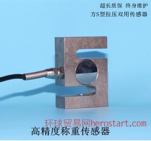 混凝土配料秤传感器,S型,吊秤传感器