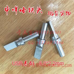 USB烙铁咀 8.0mm宽 USB自动焊锡机烙铁头厂家 USB长寿命烙铁咀