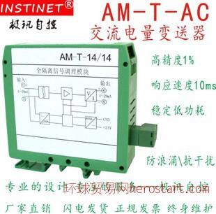 AMT交流电流电压隔离变送器 互感器信号调理器 电压变送器 监视仪