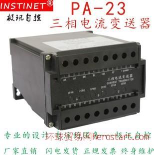PA-23三相交流电流变送器 电力监测仪 电量线路监控隔离0-5A 10A