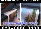 西安高清写真布|油画布|防水写真布印刷|西安海报印刷打印