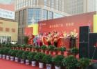 沧州演出开业庆典