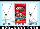 西安x展架制作定做公司 西安x展架大量制作价格尺寸 图片