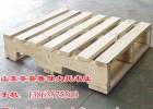 山东聊城胶合板木托盘 木托盘近期报价