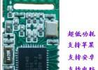 CC2540低功率蓝牙4.0模块4.0 BLE串口