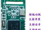 CC2540低功率蓝牙4.0模块 4.0 BLE串口